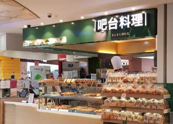 Barcook Bakery
