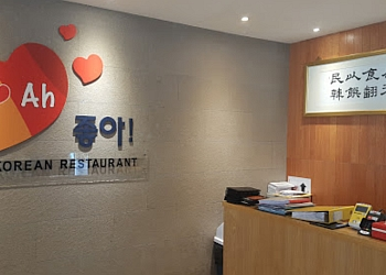 Joah Korean Restaurant