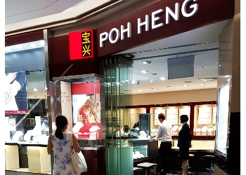Poh Heng Jewellery (The Clementi Mall)