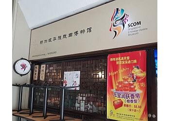 Singapore Chinese Opera Museum