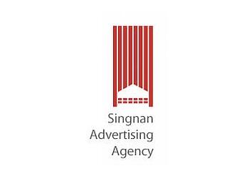Singnan Advertising Agency