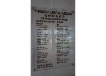 Thomas Clinic & Surgery