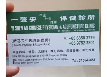 Yi Shen An Chinese Physician & Acupuncture Traditional Massage Theraphy