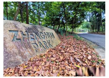 Zhenghua Nature Park